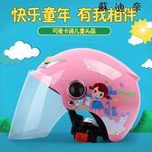 安全帽 兒童頭盔女童女孩電動摩托車安全帽-蘇迪奈
