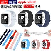 Apple Watch Series 3 2 1 錶帶 原版同款 三件套 矽膠 運動錶帶 蘋果錶帶 38 42mm  替換帶 腕帶