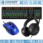 [地瓜球@] 冰豹 ROCCAT 耳機 藝極 Epicgear 雷魔虎 滑鼠 廣寰 Kworld C400 機械式 鍵盤