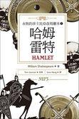 (二手書)永恆的莎士比亞改寫劇本(1):哈姆雷特 Hamlet(25K彩色+1MP3)