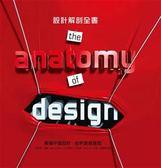 (二手書)設計解剖全書