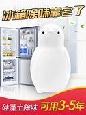 除味器 企鵝冰箱除味劑汽車室內鞋櫃去味除臭去味神器除異味 風馳
