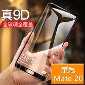 鋼化玻璃貼 HUAWEI Mate 20 Pro 5D絲印鋼化膜  華為 Mate 20 全屏覆盖 滿版熒幕保護貼 前膜防護貼 9h