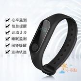 智慧手環運動手環智能防水學生鬧鐘錶計步心率檢測安卓多功能錶【下標選換運送可超取】