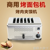 烤麵包機多士爐烤面包機商用4片6片吐司機酒店烤面包片機肉夾饃烤爐加熱機 220V NMS蘿莉小腳丫