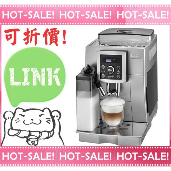 《有優惠+贈好禮》Delonghi ECAM 23.460.S 迪朗奇 典華型 義式 全自動 咖啡機