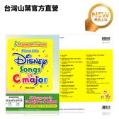 Yamaha C大調鋼琴獨奏迪士尼曲集(初級) 日本進口 官方獨賣樂譜