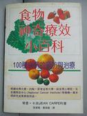 【書寶二手書T1/養生_HFI】食物神奇療效小百科_李潔梅
