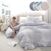『多款任選』奧地利100%TENCEL純天絲3.5尺單人床包枕套二件組(不含被套)床單 床套 床巾