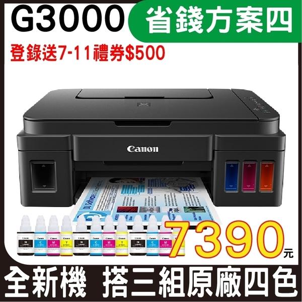 【搭GI-790原廠裸裝四色三組 ↘7390元】Canon PIXMA G3000 原廠大供墨無線複合機 登錄送好禮