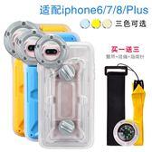 手機防水袋潛水套蘋果iphone7Plus拍照防水殼5.5寸防摔保護套簡約