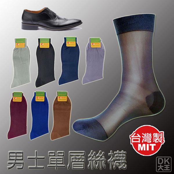 台灣製 男士單層男絲襪 紳士襪 西裝襪【DK大王】