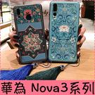 【萌萌噠】華為 HUAWEI Nova3 Nova3e Nova3i 中國風延禧宮略 復古流蘇浮雕 全包防摔軟殼 手機殼