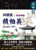 (二手書)林語堂精品集10:賴柏英【最新譯校】