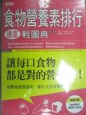 【書寶二手書T4/養生_IJG】食物營養素排行速查輕圖典_三采文化