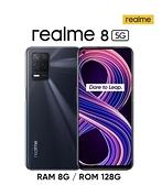 realme 8 5G 大電量輕薄飆速機 (8GB/128GB) (公司貨/全新品/保固一年)