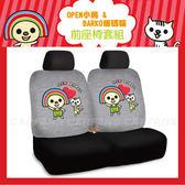 【愛車族購物網】《OPEN小將&BARKO條碼貓》-前座椅套組(灰黑色)2入