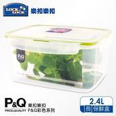 樂扣樂扣 P&Q系列色彩繽紛保鮮盒 長方形2.4L 蘋果綠