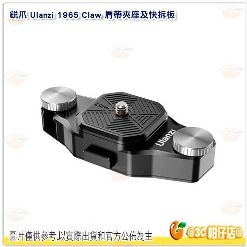 Ulanzi 1965 Claw 銳爪肩帶夾座及快拆板 肩帶快裝板 肩帶夾座 快拆板 類單 微單 單反 穩定器 適用