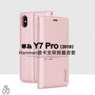 華為 Y7 Pro 2019 隱形磁扣 皮套 手機殼 皮革 支架 側掀 插卡 保護殼 保護套 手機套 附掛繩