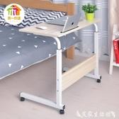 電腦桌可移動簡易升降筆記本電腦桌床上書桌置地用移動懶人桌床邊電腦桌 艾家 LX