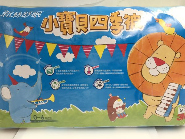 棉被-3M 新絲舒眠 小寶貝兒童專用 四季被 4-6歲【艾保康】