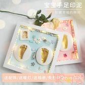 寶寶手足印泥紀念品手印腳印diy嬰兒彌月禮物【聚可愛】