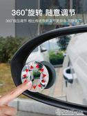 後視鏡汽車后視鏡小圓鏡神器倒車反光盲點可調360度高清無邊輔助盲 夏洛特