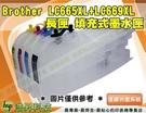 Brother 669XL+665XL【長版空匣無晶片】填充墨匣 J2320/J2720 IIB018