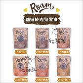 ROAM翱遊〔天然狗零食,6種口味〕