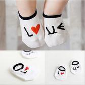 [24hr-快速出貨]   韓版不對稱love嬰幼兒短襪 童襪 男女寶寶 可愛 棉質 防滑 親膚 舒適