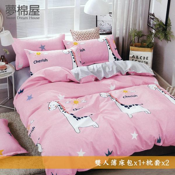 夢棉屋-活性印染5尺雙人薄床包三件組-玩趣童年