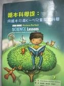 【書寶二手書T9/少年童書_WDU】繪本科學課:用繪本引導K-5兒童探究科學_Emily Morgan