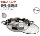 三箭牌 養生鴛鴦鍋32cm/火鍋/湯鍋 (適用瓦斯爐、電爐、電磁爐)