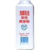 嬌娃 涼性爽身粉300g【躍獅】