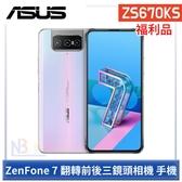 【福利品】ASUS ZenFone 7 【0利率,送鋼化貼】 前後翻轉 三鏡頭 手機 ZS670KS (8G/128G)