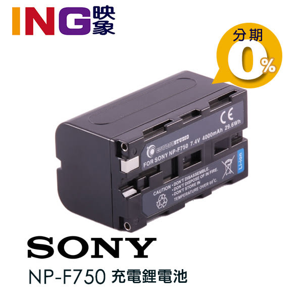 SONY NP-F750/NP-F770 副廠 充電鋰電池