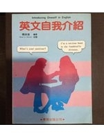二手書博民逛書店 《英文自我介紹》 R2Y ISBN:9575190815│楊淑惠