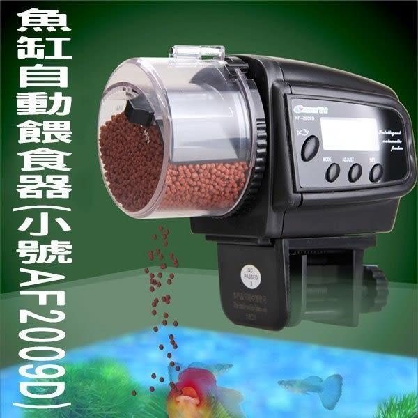 液晶螢幕魚缸自動餵魚器 AF-2009D 定時餵魚 出遊必備 液晶數字控制 自動餵食 懶人餵食器