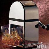 手搖碎冰機商用家用刨冰機手動刨冰器碎冰器碎顆粒創意家居IP3908【宅男時代城】