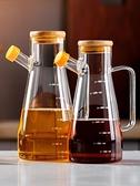 油壺 玻璃油壺小廚房家用裝油罐醬油醋調料香油瓶大容量防漏儲油瓶【快速出貨八折鉅惠】