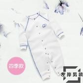 寶寶純棉連身衣長袖嬰兒無骨衣服【左岸男裝】