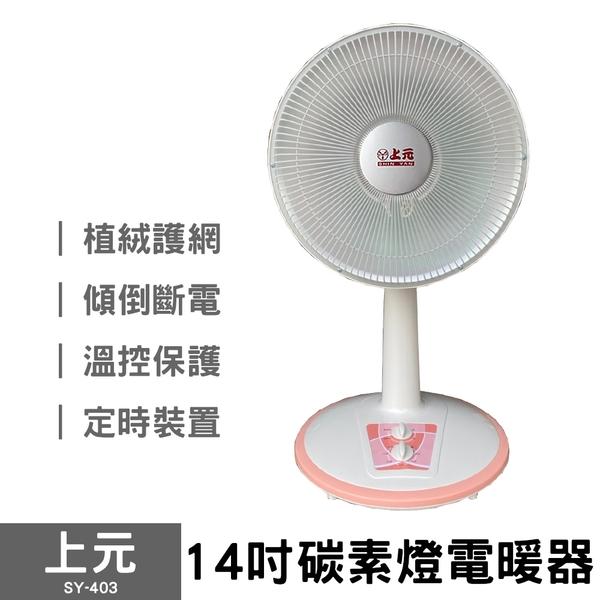 【上元】14吋碳素電暖器 SY-403 電暖扇 暖爐