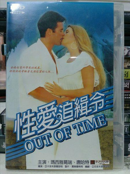 影音專賣店-E14-001-正版DVD【性愛追緝令/限制極】-瑪西雅葛瑞*唐哈特