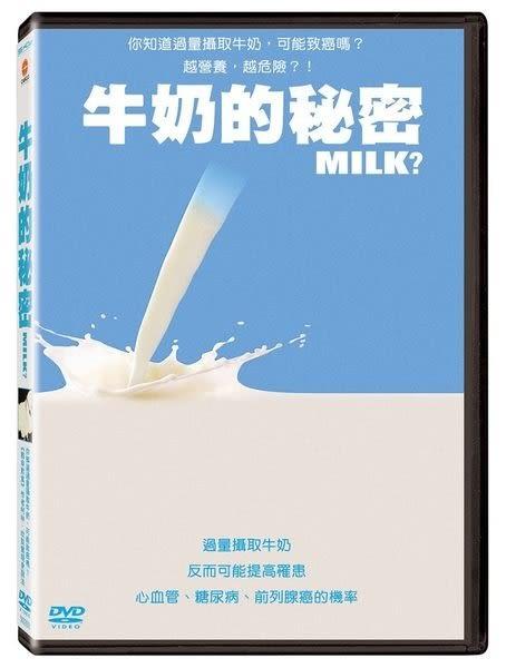 牛奶的秘密 DVD (購潮8)