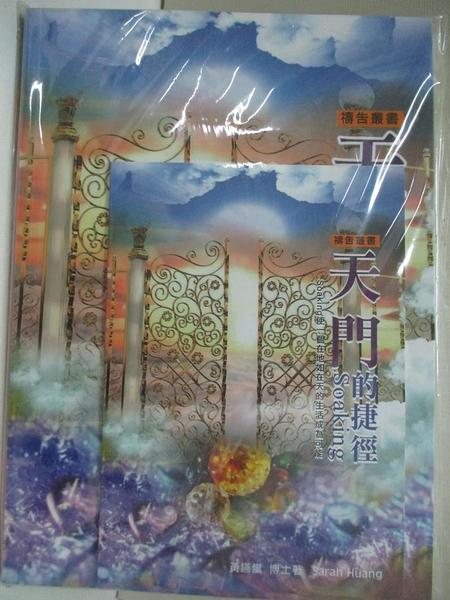 【書寶二手書T7/宗教_IVI】天門的捷徑 : Soaking_黃讌嵐作