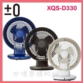 世博惠購物網◆日本±0正負零 DC空氣循環扇(附遙控器) XQS-D330 白/藍/深咖◆±台北、新竹實體門市