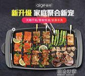 愛格家用電燒烤爐燒烤架韓式無煙烤肉機烤盤多功能烤肉鍋鐵板燒盤igo『潮流世家』