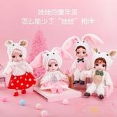 芭比洋娃娃玩具套裝小號迷你女孩公主兒童大禮盒【聚可愛】
