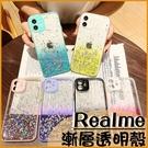 漸層星空閃粉|Realme 5 C3 Realme 6i 透明防摔殼 鏡頭保護 手機殼 獨立靈敏按鍵 閃亮 保護套